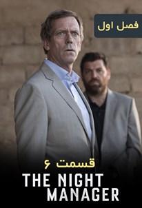 مدیر شیفت شب - فصل ۱ قسمت ۶