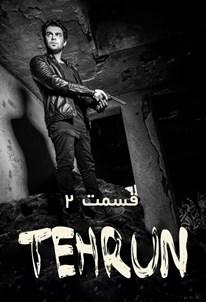 تهران – قسمت ۲