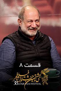 ویژه برنامه سی و هشتمین جشنواره فیلم فجر - قسمت ۸