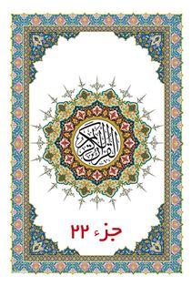 قرآن: جزء ۲۲