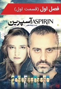 آسپرین - قسمت اول