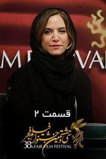 ویژه برنامه سی و هشتمین جشنواره فیلم فجر - قسمت ۲