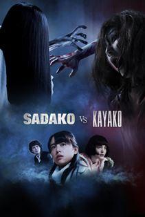 ساداکو مقابل کایاکو