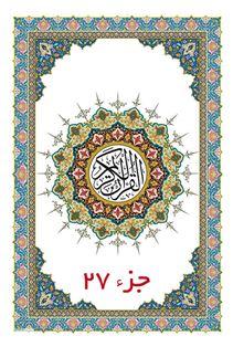 قرآن: جزء ۲۷