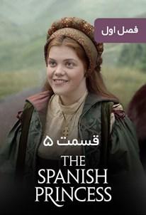 شاهدخت اسپانیایی - فصل ۱ قسمت ۵