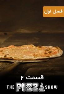 پیتزا شو - فصل ۱ قسمت ۲