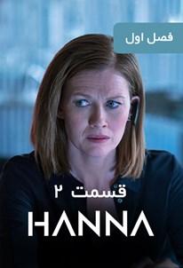 هانا - فصل ۱ قسمت ۲