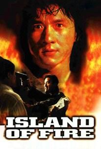 جزیره آتش