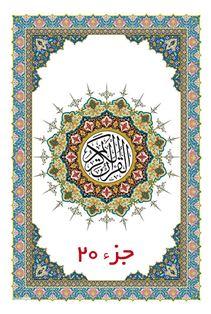 قرآن: جزء ۲۰