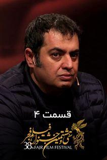 ویژه برنامه سی و هشتمین جشنواره فیلم فجر - قسمت ۴
