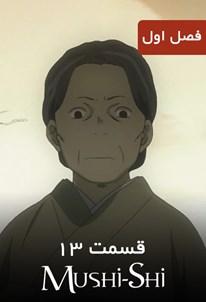 موشیشی - فصل ۱ قسمت ۱۳