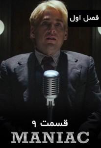 مجنون - فصل ۱ قسمت ۹