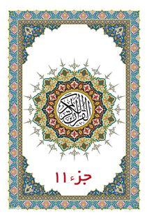 قرآن: جزء ۱۱