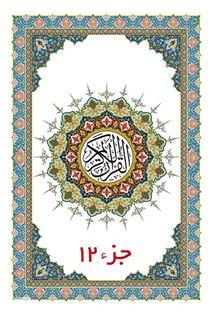 قرآن: جزء ۱۲