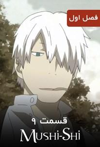 موشیشی - فصل ۱ قسمت ۹