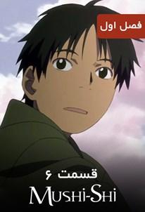 موشیشی - فصل ۱ قسمت ۶