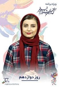 ویژه برنامه جشنواره فیلم فجر