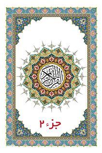 قرآن: جزء ۲