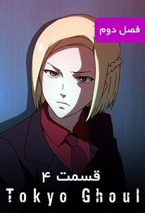 توکیو غول - فصل ۲ قسمت ۴