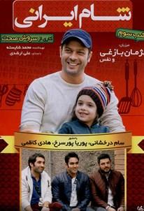 شام ایرانی - فصل 6 قسمت 3
