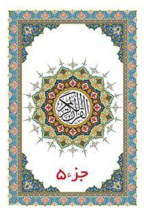 قرآن: جزء ۵