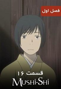 موشیشی - فصل ۱ قسمت ۱۶