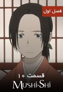 موشیشی - فصل ۱ قسمت ۱۰