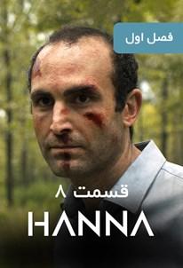 هانا - فصل ۱ قسمت ۸
