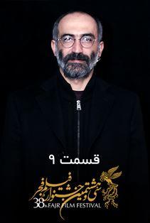 ویژه برنامه سی و هشتمین جشنواره فیلم فجر - قسمت ۹