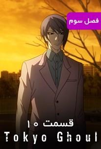 توکیو غول - فصل ۳ قسمت ۱۰