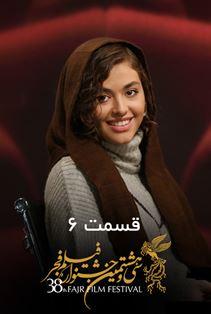 ویژه برنامه سی و هشتمین جشنواره فیلم فجر - قسمت ۶