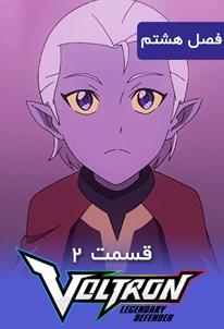 ولترون: محافظان کهکشان - فصل ۸  قسمت ۲