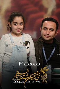 ویژه برنامه سی و هشتمین جشنواره فیلم فجر - قسمت ۳