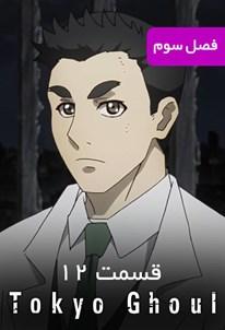 توکیو غول - فصل ۳ قسمت ۱۲