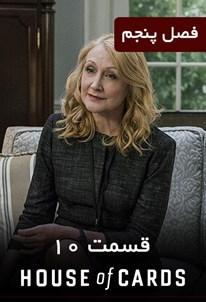 خانه پوشالی - فصل ۵ قسمت ۱۰
