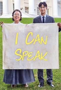 من میتوانم صحبت کنم