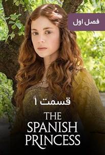 شاهدخت اسپانیایی - فصل ۱ قسمت ۱