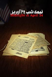 نیمهشب ۲۴ آوریل