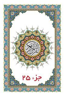 قرآن: جزء ۲۵