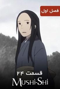 موشیشی - فصل ۱ قسمت ۲۴