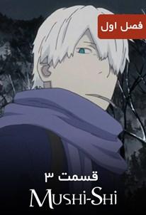 موشیشی - فصل ۱ قسمت ۳