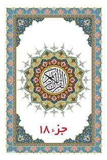 قرآن: جزء ۱۸
