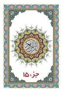 قرآن: جزء ۱۵