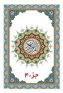 قرآن: جزء ۴