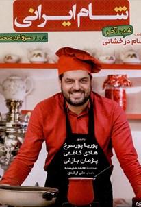 شام ایرانی - فصل 6 قسمت 4