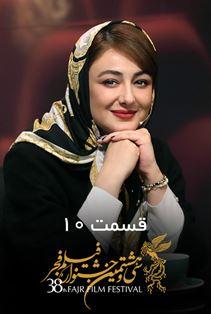 ویژه برنامه سی و هشتمین جشنواره فیلم فجر - قسمت ۱۰
