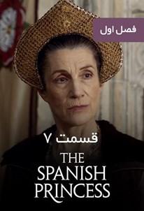 شاهدخت اسپانیایی - فصل ۱ قسمت ۷