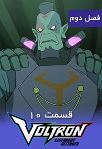 ولترون: محافظان کهکشان - فصل ۲  قسمت ۱۰