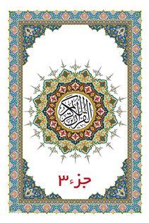 قرآن: جزء ۳