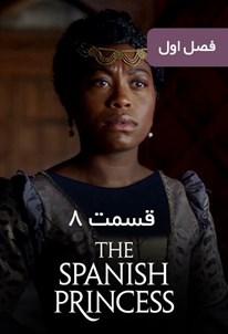 شاهدخت اسپانیایی - فصل ۱ قسمت ۸